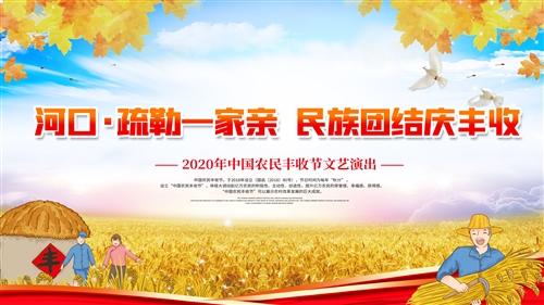 齐鲁直播|河口·疏勒一家亲2020年中国农民丰收节开幕式