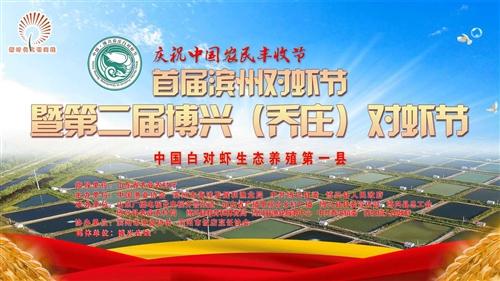 齐鲁直播|首届滨州对虾节暨第二届博兴(乔庄)对虾节