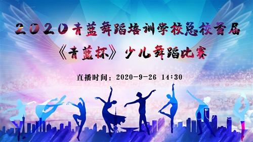 2020青蓝舞蹈培训学校总校首届《青蓝杯》少儿舞蹈比赛