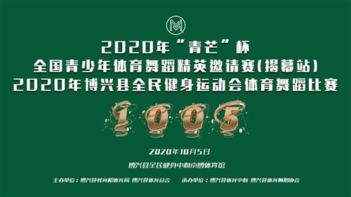 """2020年""""青芒""""杯全国青少年体育舞蹈精英邀请赛(揭幕站)2020年博兴县全民健身运动会体育舞蹈比赛"""