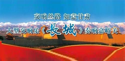 交响丝路·如意甘肃—大型交响乐《长城》 奏响嘉峪关
