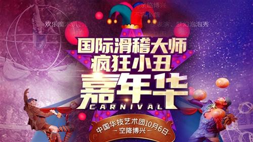 齐鲁直播|国际滑稽大师疯狂小丑嘉年华——中国滑稽艺术团空降博兴现场直播