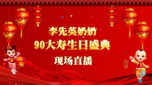 直播:李先英奶奶90大寿生日盛典
