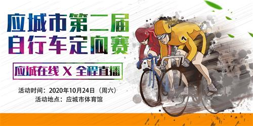 与爱同行,惠游湖北 ▏应城市第二届自行车定向赛全程直播中