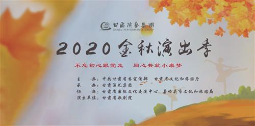 """【直播】2020""""金秋演出季""""走进嘉峪关"""