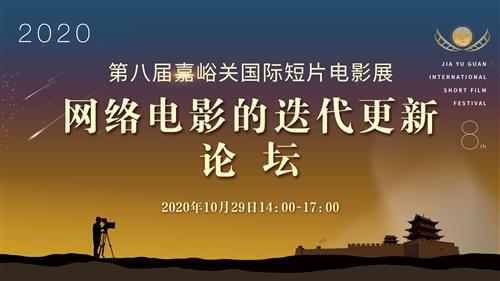 【嘉峪关在线直播】网络电影的迭代更新论坛