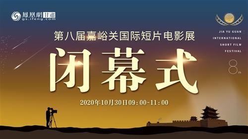 【嘉峪关在线直播】第八届嘉峪关国际短片电影展闭幕式