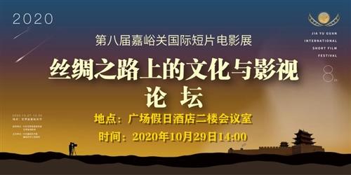 【嘉峪关在线直播】丝绸之路上的文化与影视论坛