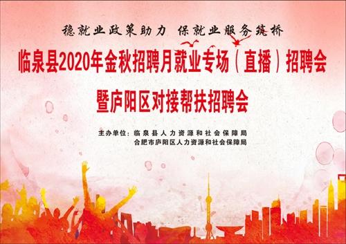 【直播】臨泉2020年金秋招聘月就業專場招聘會