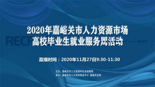 2020年嘉峪关市人力资源市场高校毕业生就业服务周活动