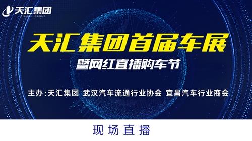 【现场直播】天汇集团首届车展暨网红直播购车节