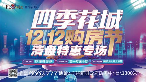 【12.12购房节】四季花城清盘特惠专场