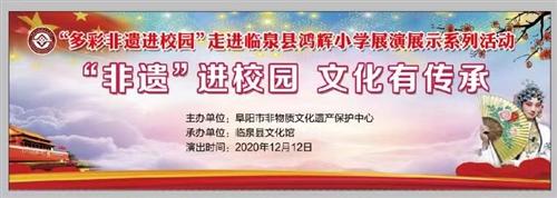 """【直播】臨泉縣""""非遺""""進校園展演"""