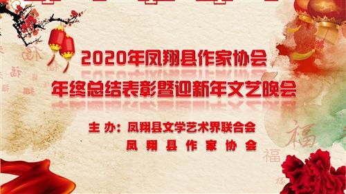 2020年凤翔县作家协会年终总结表彰暨迎新年文艺晚会