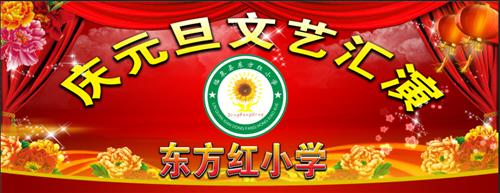 【直播】東方紅小學慶元旦文藝匯演