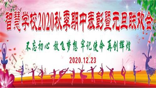 【直播】智慧學校2020秋季期中表彰暨元旦聯歡會