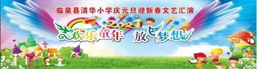 【直播】清華小學慶元旦迎新春聯歡會
