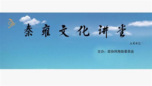 凤翔县政协第十八期秦雍文化讲堂 徐天进教授主讲 《历史与考古漫谈》