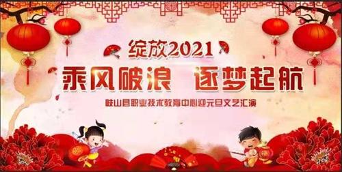 """绽放2021""""乘风破浪·逐梦起航""""岐山县职教中心庆元旦文艺汇演"""