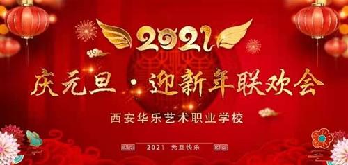 直播|华乐艺校庆元旦,迎新年联欢会