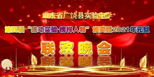 广饶县实验中学2021年元旦联欢晚会