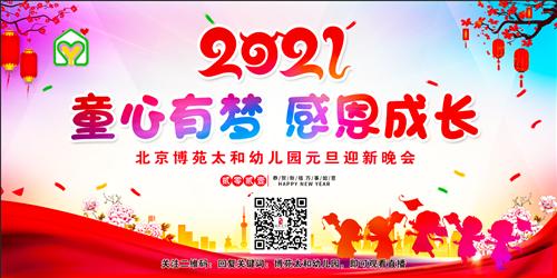 镇雄县太和幼儿园2021年元旦迎新春晚会