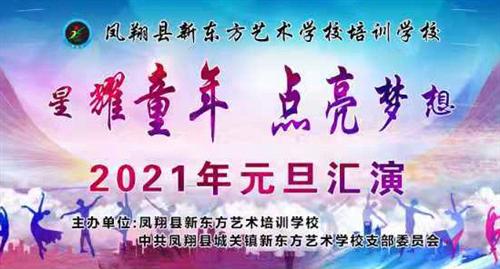 """凤翔县新东方艺术培训学校""""星耀童年 点亮梦想""""2020年汇报演出"""