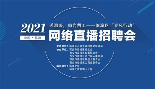 """临潼区2021年""""春风行动""""网络直播招聘会"""