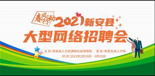 """新安縣2021年""""春風行動""""網絡招聘會第二場"""