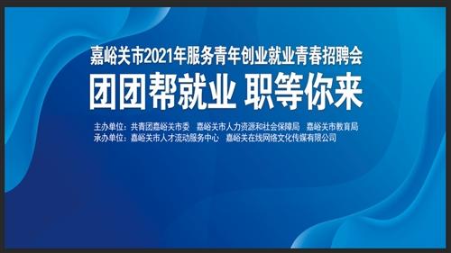 """【直播】嘉峪关市2021年服务青年就业创业""""春风行动""""职等你来"""