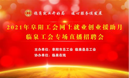 【直播】2021年阜阳工会网上就业创业援助月临泉工会专场直播招聘会