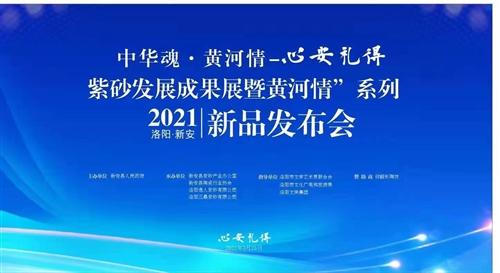 """中華魂?黃河情—心安禮得""""紫砂發展成果展暨黃河情""""系列2021新品發布會"""