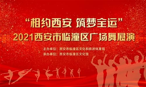 直播|2021年临潼区广场舞展演活动