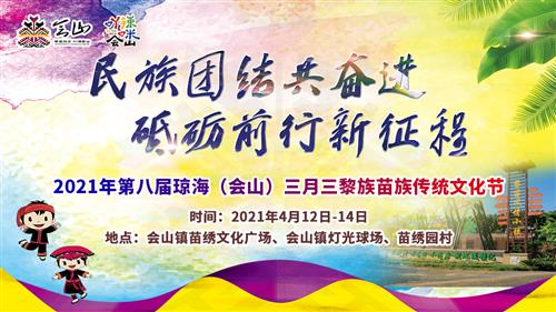 2021年第八届琼海(会山)三月三黎族苗族传统文化节