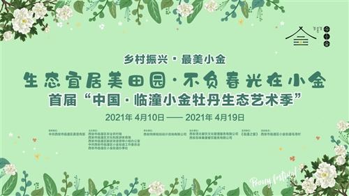 """首届""""中国·小金牡丹生态艺术季"""""""
