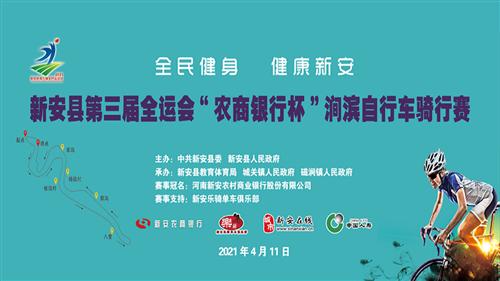 """新安縣第三屆全運會""""農商銀行杯""""澗濱自行車騎行賽"""