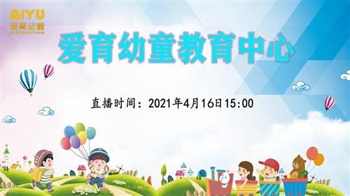 爱育幼童教育中心