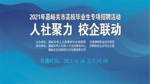 2021年嘉峪关市高校毕业生专项招聘活动