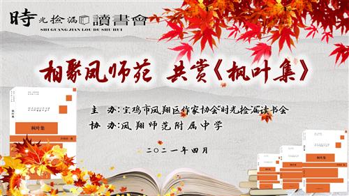 """""""相聚凤师苑 共赏《枫叶集》""""""""时光捡漏""""第十六期读书会"""