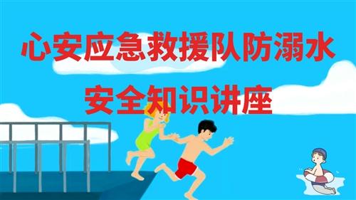 心安應急救援隊防溺水安全知識講座