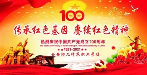 直播|西安幼儿师范职业学校庆祝建党一百周年文艺汇演