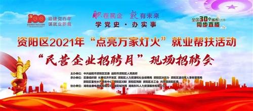 湖南省益阳市资阳区大型现场招聘会(30城联合直播)