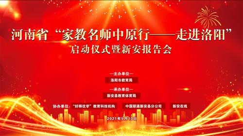 """河南省""""家教名師中原行——走進洛陽""""啟動儀式暨新安報告會"""