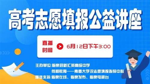 【直播】临泉新汇英学校高考志愿填报公益讲座