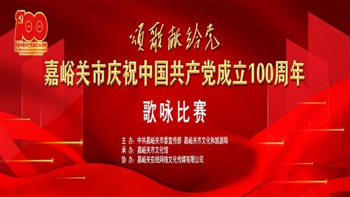 嘉峪關市慶祝中國共產黨成立100周年歌詠比賽(初賽)