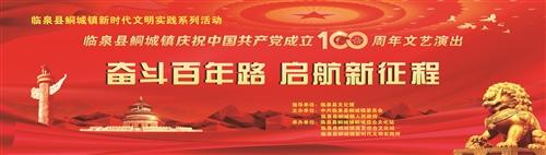【直播】鲖城镇庆祝中国共产党成立100周年文艺演出