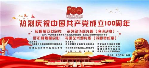 直播|汤澎眼科医院庆祝中国共产党成立100周年演讲总决赛