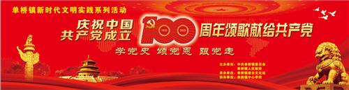 """【直播】单桥镇庆""""七一""""颂歌献给共产党"""