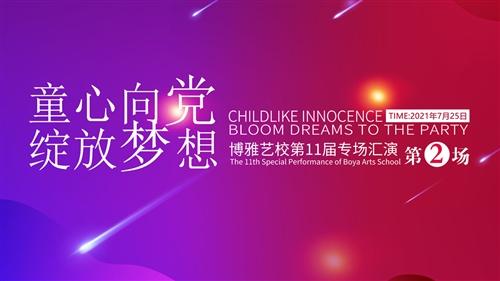齐鲁直播|童心向党 绽放梦想——博雅艺校第十一届专场汇演(二)