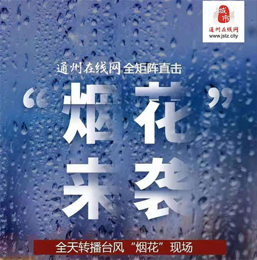 """通州在线网 l 直播台风""""烟花""""......正在直播,邀您一起观看"""